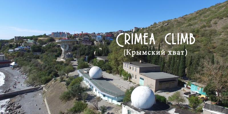 В продолжении скалолазной темы вышел новый ролик, снятый в Крыму